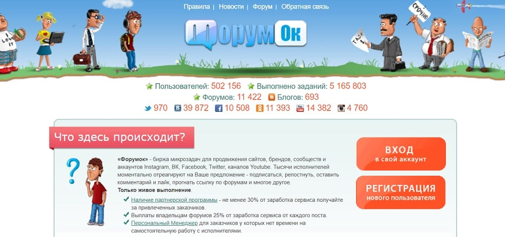 ForumOk.1-min