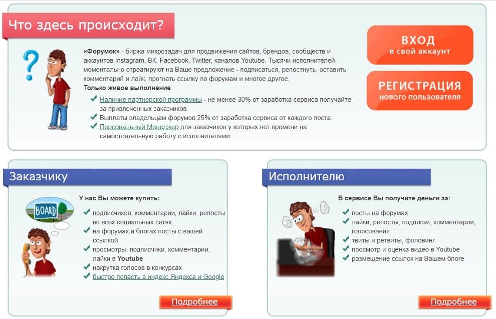 forumok1-min